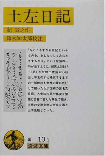 土左日記 (岩波文庫)