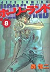 ホーリーランド (8) (Jets comics (052))