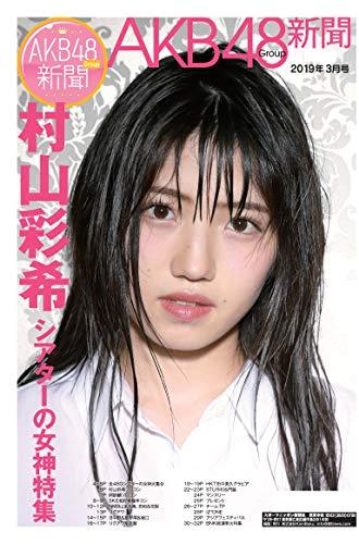 AKB48Group新聞 2019年3月号 (限定生写真1枚セット)