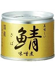 伊藤食品 美味しい鯖味噌煮 190g