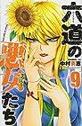六道の悪女たち 第9巻
