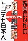 韓国のなかのトンデモ日本人―日本では絶対に見られない、韓国ドラマ・映画・AVの世界