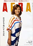 AERA(アエラ) 2012年7月30日号表紙:川澄奈穂美