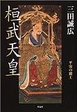 桓武天皇―平安の覇王 画像