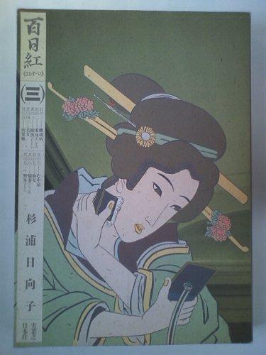 百日紅 3 (マンサンコミックス)の詳細を見る