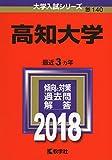 高知大学 (2018年版大学入試シリーズ)
