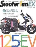Scooter fan EX vol.002 日本で買える125cc &電動スクーター最新アルバム特集号 (ヤエスメディアムック 282)