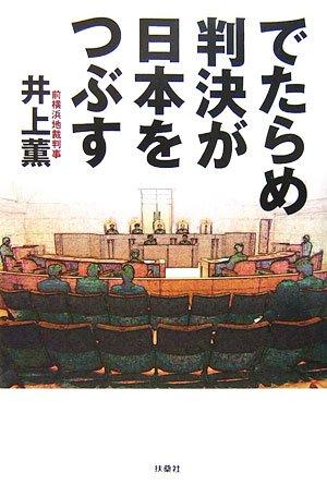 でたらめ判決が日本をつぶすの詳細を見る