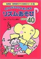 ピアノがなくても楽しめるリズムあそびBEST40 (幼稚園・保育園のクラス担任シリーズ)
