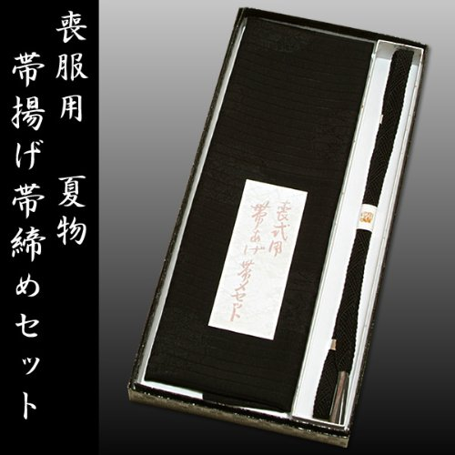 [ 京都きもの町 ] 弔事 喪服用 正絹 帯締め 帯揚げ セット 夏用 絽 帯揚げ レース編み 帯締め