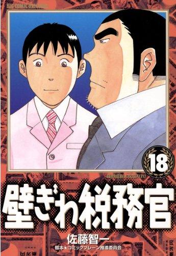 壁ぎわ税務官(18) (ビッグコミ...