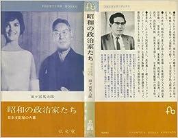 昭和の政治家たち―日本支配層の内幕 (1963年) (フロンティア・ブックス ...