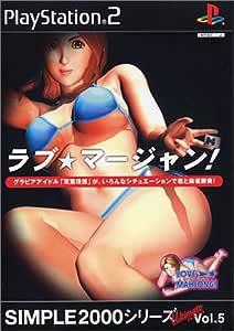 SIMPLE2000シリーズ アルティメット Vol.5 ラブ★マージャン!