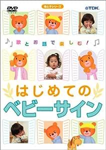 はじめてのベビーサイン [DVD]