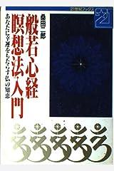般若心経瞑想法入門―あなたに幸運をもたらす仏の知恵 (21世紀ブックス) 単行本