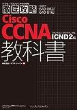 徹底攻略 Cisco CCNA 教科書[640-802J][640-816J]対応 ICND2編 (徹底攻略シリーズ)