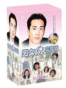 男女6人恋物語 DVD-BOX