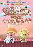 マクダル パイナップルパン王子[DVD]