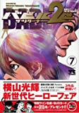 バビル2世ザ・リターナー 7 (ヤングチャンピオンコミックス) 画像