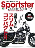 Sportster Custom Book Vol.17 (エイムック 4361 CLUB HARLEY別冊)