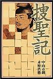 捜聖記 (文芸シリーズ)