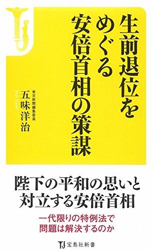 生前退位をめぐる安倍首相の策謀 (宝島社新書)の詳細を見る