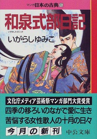 和泉式部日記―マンガ日本の古典 (6) 中公文庫の詳細を見る