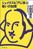シェイクスピアに学ぶ老いの知恵