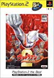 ウルトラマンファイティングエポリューション2 PlayStation 2 the Best
