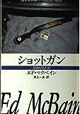 ショットガン (ハヤカワ・ミステリ文庫 (HM 13-26))