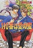 110番は愛の蜜 (講談社X文庫―ホワイトハート)