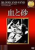 映画に感謝を捧ぐ! 「血と砂(1922年版」