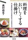 料理をおいしくする仕掛け―日本の食べごと文化とフードデザイン