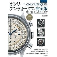 オンリー・アンティークス 完全版 珠玉のヴィンテージウォッチ・コレクション777