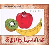 あまいね、しょっぱいよ―The Sense of Taste (BOOK OF SENSE SERIES (2))