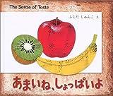 あまいね、しょっぱいよ―The Sense of Taste (BOOK OF SENSE S...