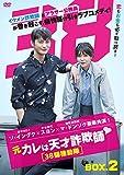 元カレは天才詐欺師~38師機動隊~ DVD-BOX2 -
