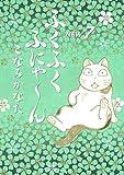 ふくふくふにゃ~ん NEW(7) (BE・LOVEコミックス)