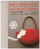 はじめてのかぎ針編みバッグアレンジ&パターン100 (アサヒオリジナル 206)