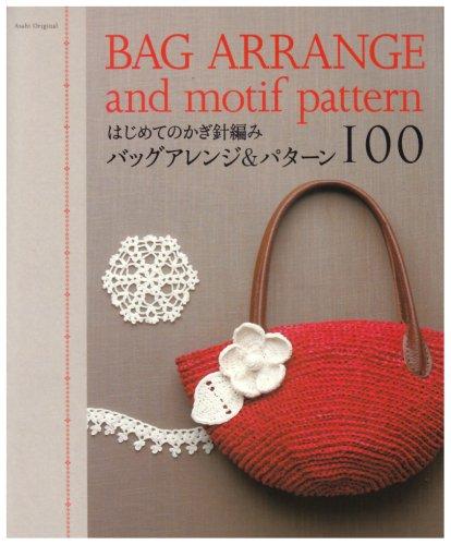 はじめてのかぎ針編みバッグアレンジ&パターン100 (アサヒオリジナル 206)の詳細を見る