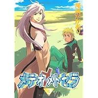 メテオ・メトセラ (6) (ウィングス・コミックス)