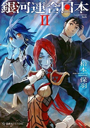 銀河連合日本 2 (星海社FICTIONS)