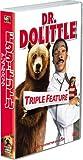 ドクター・ドリトル トリプル・パック (初回限定生産) [DVD]