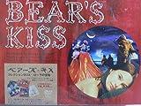 ベアーズ・キス コレクション BOX -ローラの宝箱- [DVD]