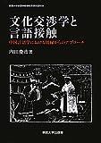 文化交渉学と言語接触―中国言語学における周縁からのアプローチ (関西大学東西学術研究所研究叢刊)