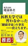 東京23区健康格差 (MM新書)