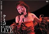 わたしは青空-クミコ、コクーン・ライヴ[DVD]