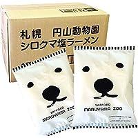 かに太郎 円山動物園 白クマ塩ラーメン 10食分(塩味) 白くまパッケージのご当地ラーメン インスタント麺