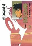 俺の空—本宮ひろ志傑作選 (9) (集英社文庫—コミック版)