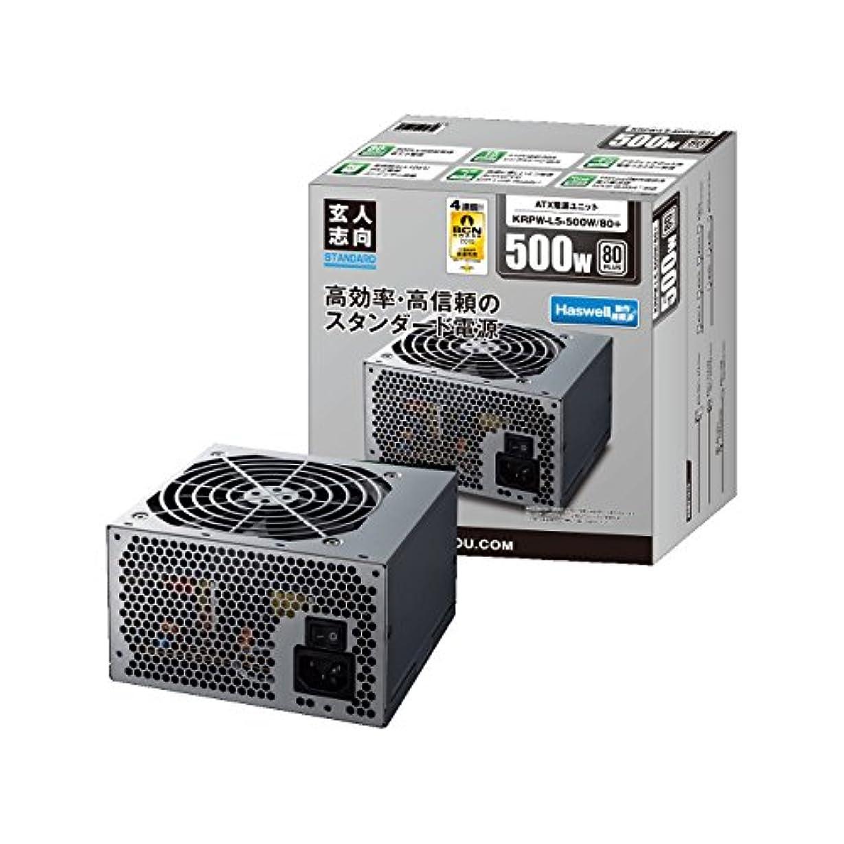 手配する条件付き浮浪者玄人志向 STANDARDシリーズ 80 PLUS 500W ATX電源 KRPW-L5-500W/80+